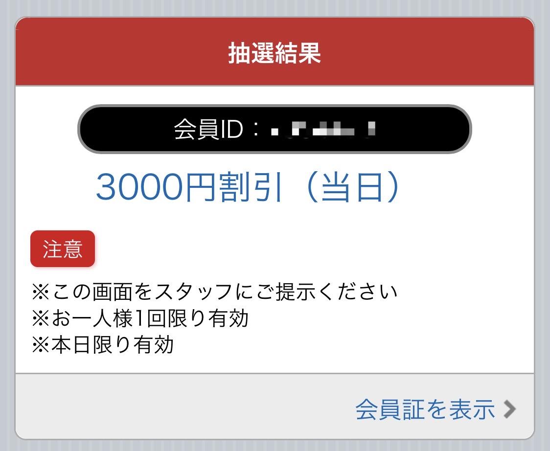 3000円割引券