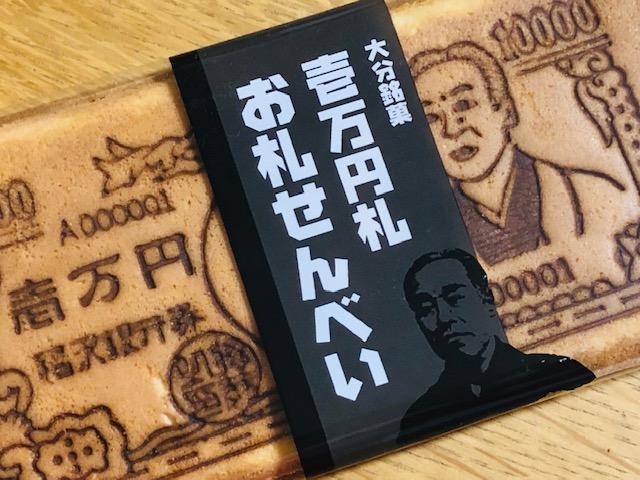 渓月堂の一万円お札せんべい 大分