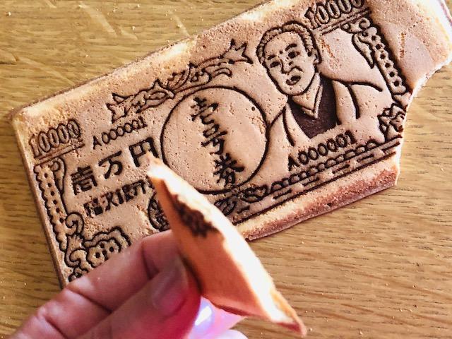 渓月堂の一万円お札せんべい 食感