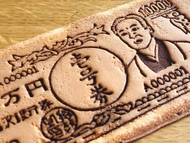 渓月堂の一万円お札せんべい 福沢諭吉