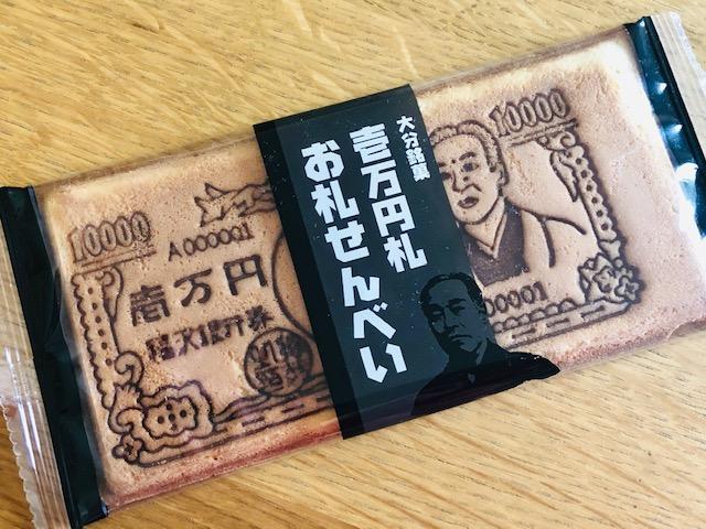 渓月堂の一万円お札せんべい 個包装