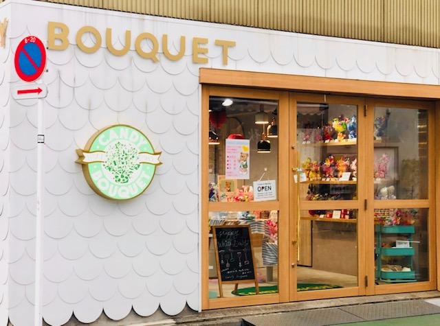 キャンディブーケ 神保町店