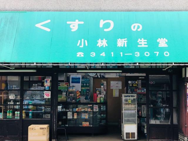 松陰神社商店街 薬屋さん