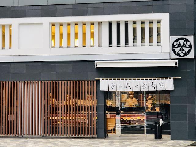 神田志乃田寿司 本店