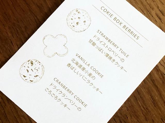 ポモロジー クッキー ベリー