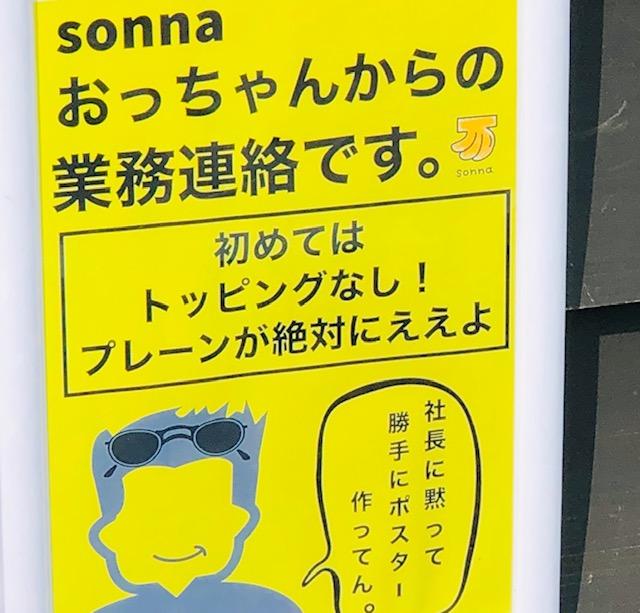 sonna banana おすすめはプレーン