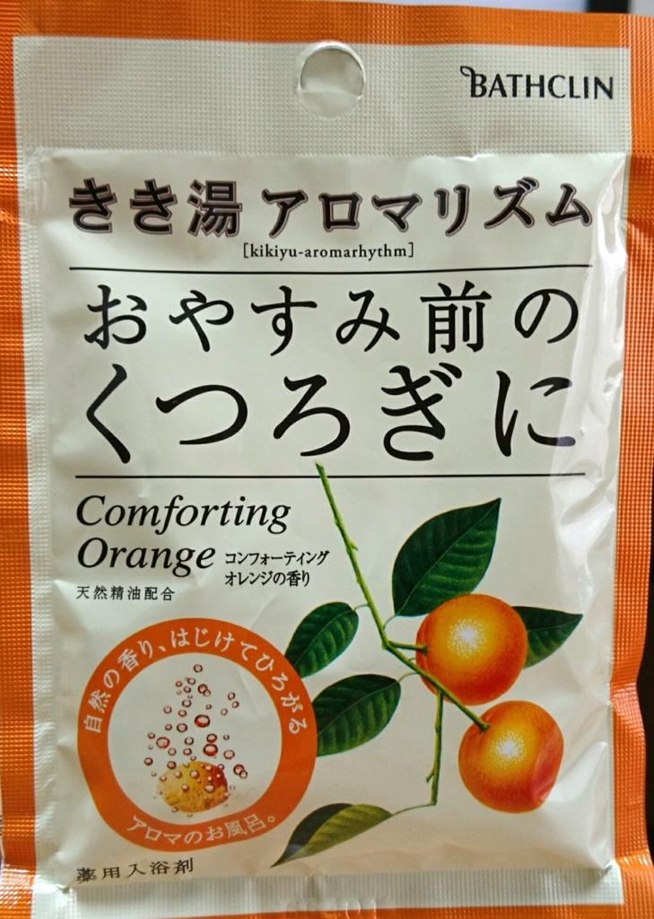 f:id:orangetter:20170219175752j:plain