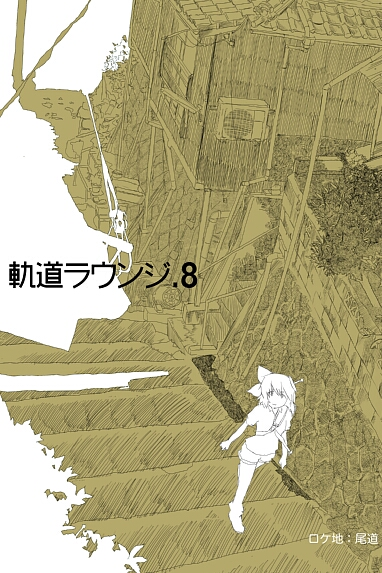 f:id:orbitlounge:20120826233732j:image:w360