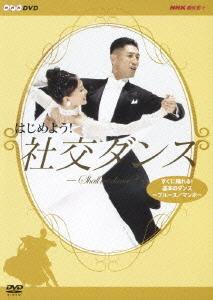 はじめよう! 社交ダンス DVD-BOX