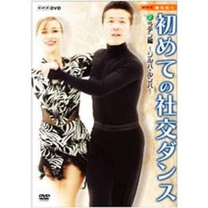 NHK 趣味悠々 初めての社交ダンス ラテン編