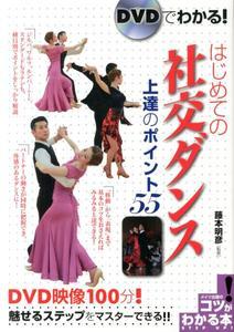 DVDでわかる! はじめての社交ダンス 上達のポイント55 (コツがわかる本!) 単行本