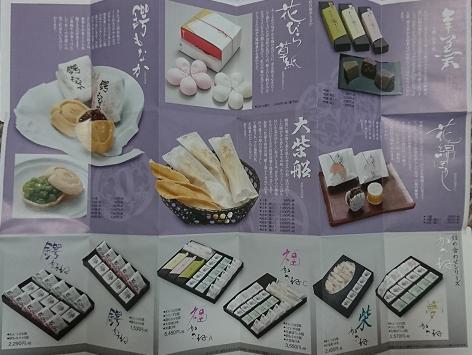 きんつば中田屋の商品カタログ