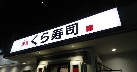 くら寿司 クーポン