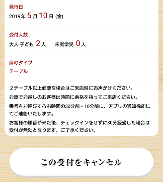 f:id:ore270:20190514192616p:plain