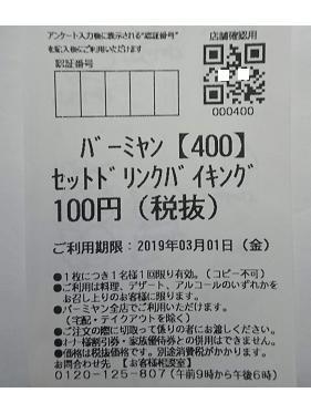 f:id:ore270:20190828043722j:plain