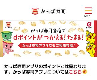 かっぱ寿司 株主優待 dポイント
