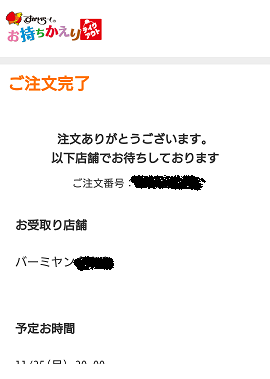 f:id:ore270:20191129003427p:plain