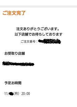 f:id:ore270:20200224190843p:plain