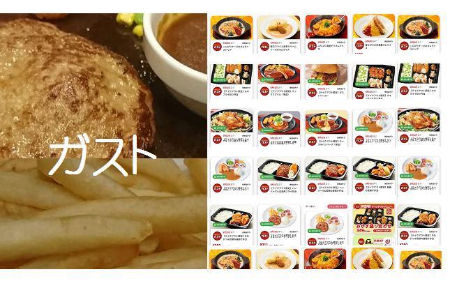 ガスト クーポン アプリ 全国のおすすめクーポンアプリ55選 外食・レストランの割引がお得