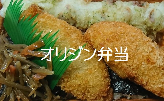 弁当 予約 オリジン 松屋フーズの弁当予約【松弁ネット】