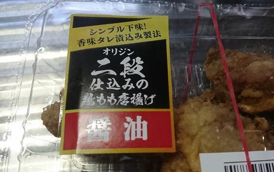 オリジン弁当 から揚げ