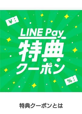 リンガーハット クーポン line