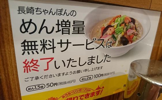 リンガーハット 麺増量 サービス