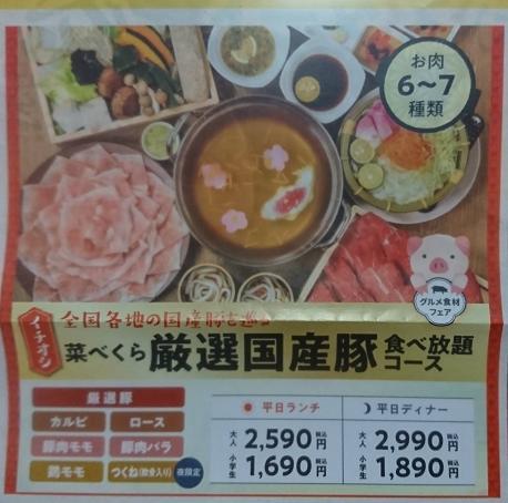 菜べくら 厳選国産豚食べ放題