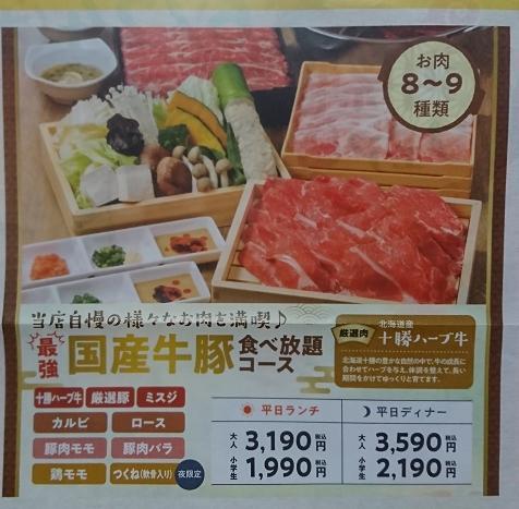 菜べくら 国産牛豚食べ放題