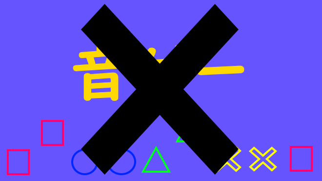 f:id:ore2wakaru:20180521220426p:plain