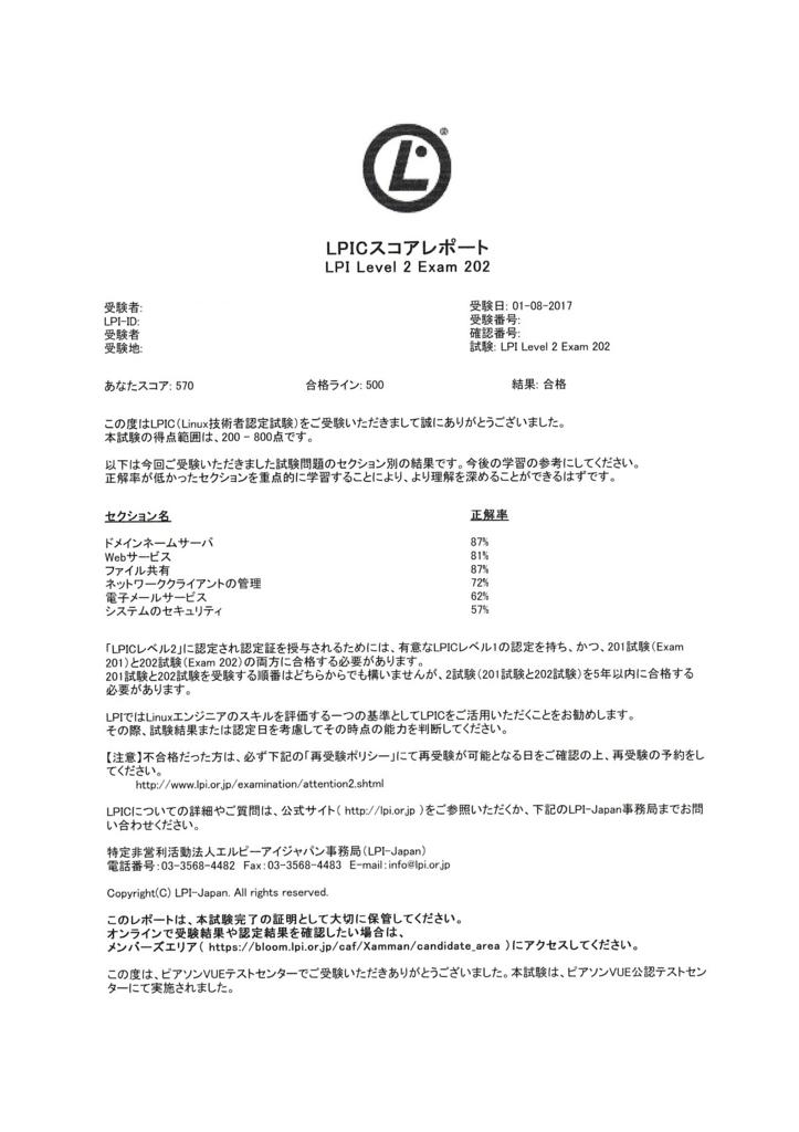 f:id:orecom:20170111100114j:plain