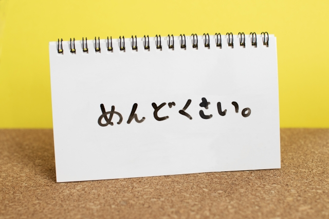 "alt=""めんどくさい"""