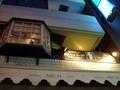 [散歩][目白周辺] 出窓でケーキを焼く店「カフェ ル・プティ・ニ」。閉店。