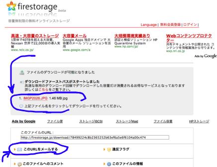 4)ファイル名をクリックすると、すぐにDL開始です。