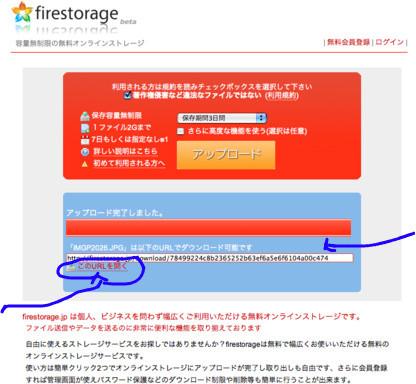 3)DLリンクをコピーするか、「このURLを開く」→(4)へ進むか。