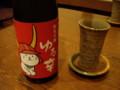 [旅行][ごはん]ひこにゃんのお酒(日本酒)。