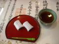 [旅行][ごはん]多賀大社の名物、糸切り餅。