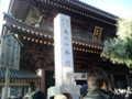 [散歩]2010年元旦、初詣の川崎大師。平間寺(へいけんじ)というお名前なのね。