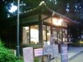 [散歩] 2012年9月9日、東京芸大の校門前・守衛室。レトロ〜。