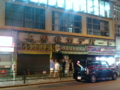 [散歩] 2012年9月9日、上野駅前「上野松竹デパート」。