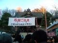 [散歩]  2013年元旦、成田山。