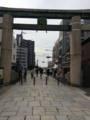 [旅行]2014年10月12日、大阪・四天王寺。石鳥居から望む景色。昔は西海でした
