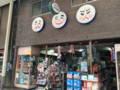 [旅行]2014年10月12日、大阪・新世界の商店街にて。