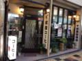 [旅行]2014年10月12日、大阪・新世界。「千成屋コーヒー」店。