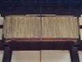 [旅行]2014年10月13日、大阪天満宮。「宅間流算術」奉納額(文化5年の復元)