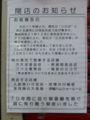 [散歩][買物] 2014年12月31日の大晦日をもって、江古田市場が閉鎖。