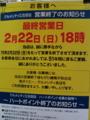 [散歩][買物] 2015/02/22、江古田グルメシティ閉店のお知らせ