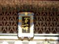 [旅行][長崎]2015/10/25、長崎・崇福寺(唐寺)。国宝の第一峰門