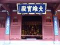 [旅行][長崎]2015/10/25、長崎・崇福寺(唐寺)。国宝の本殿「大雄宝殿」