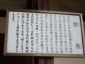 [旅行][長崎]2015/10/26、長崎・興福寺の木魚解説